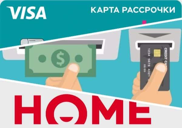 снять наличные деньги с карты рассрочки Хоум Кредит Свобода