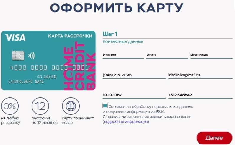 пример заполнения онлайн-заявки