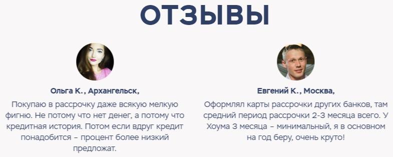 отзывы с официального сайта