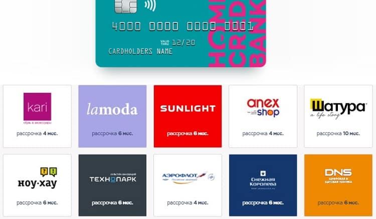 магазины-партнеры Свободы