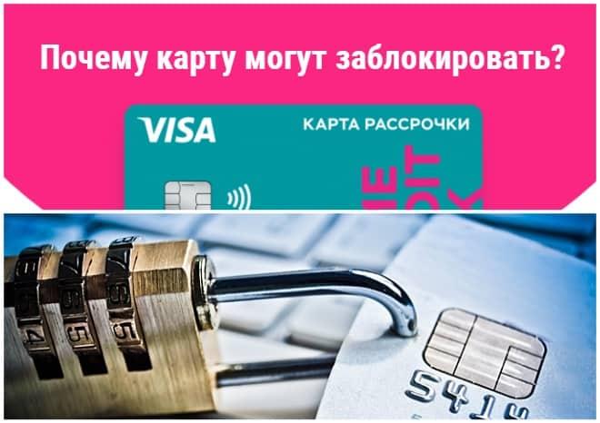 почему банк может заблокировать карту рассрочки