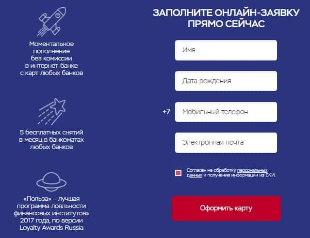 бланк заявки на Космос