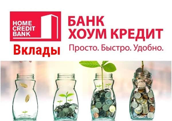 Вклад быстрый доход хоум кредит потребительский кредит наличными онлайн