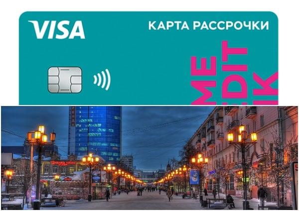 Карта рассрочки от Хоум Кредит в Челябинске