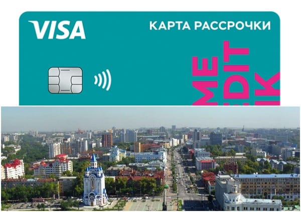 Карта рассрочки Хоум Кредит в Хабаровске