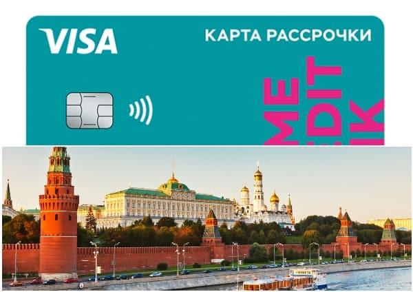 Карта рассрочки в Москве от Хоум Кредит