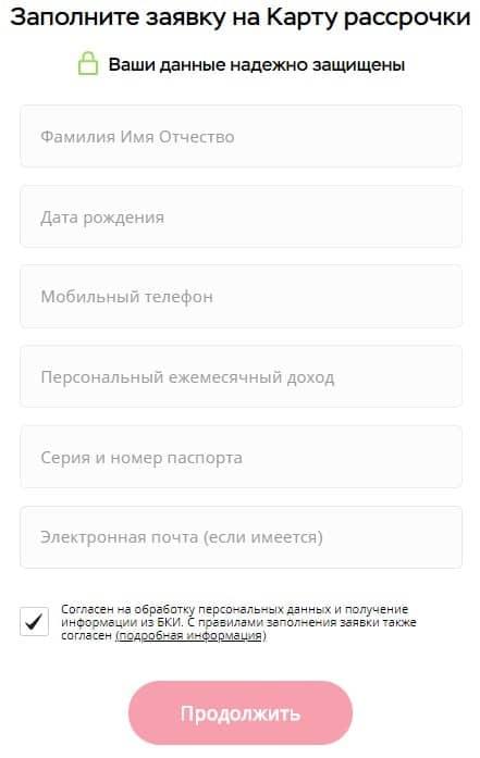Анкета для оформления