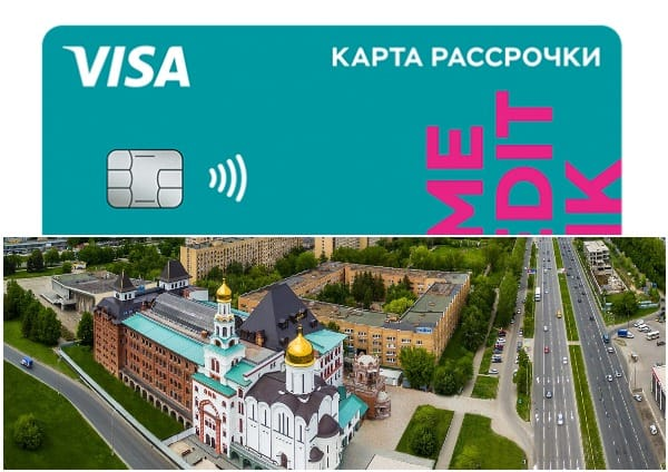 Карта рассрочки Хоум Кредит в Тольятти
