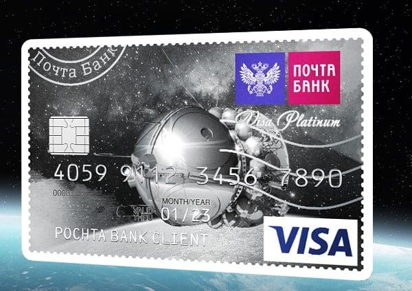 карта рассрочки почта банк элемент 120