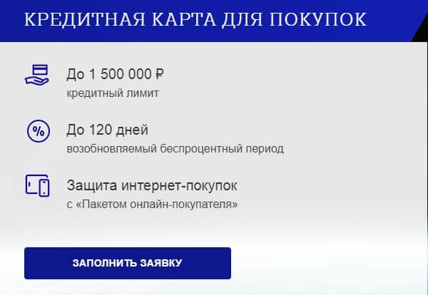 почта банк карта рассрочки оформить