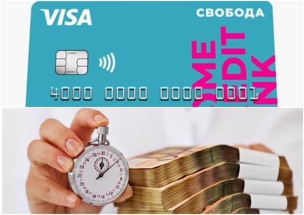 Чем карта Совбода выгоднее кредита в банке