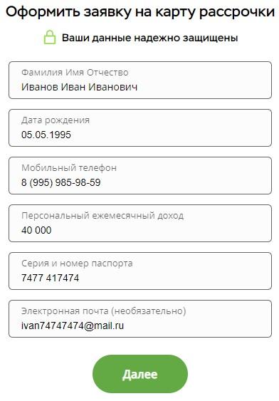 оформить карту рассрочки хоум кредит онлайн заявка