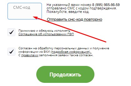 Поле для ввода кода из СМС