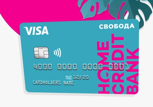 Оформить карту свобода от хоум кредит