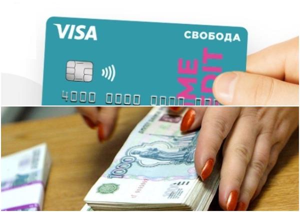 можно ли картой свобода оплатить кредит в банке