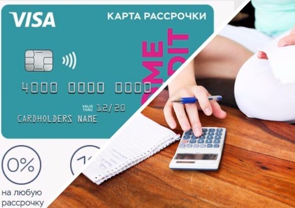 кредитная карта свобода хоум кредит