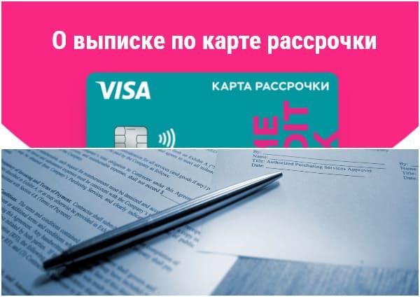 выписка по карточке рассрочки от Home Credit