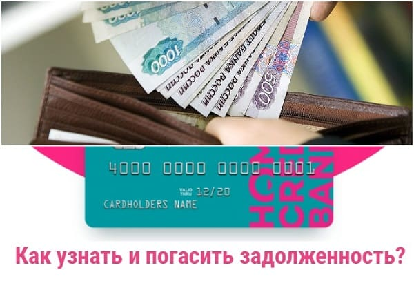 узнать и погасить задолженность по карте рассрочки home credit