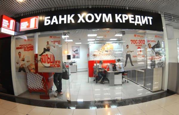 офис банка хоум кредит