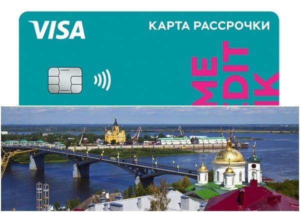 Карта рассрочки в Новгороде от Хоум Кредит