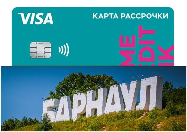 Карта рассрочки Хоум Кредит банка в Барнауле