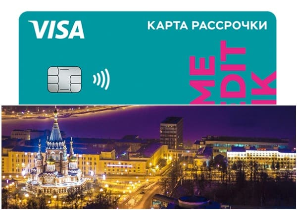 Карта рассрочки банка ХКБ в Ижевске