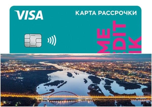 Карта рассрочки в Новосибирске от Хоум Кредит
