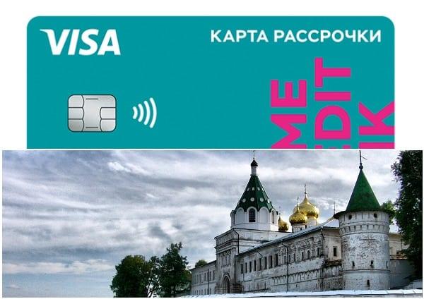 Карта рассрочки Хоум Кредит банка в городе Ярославль