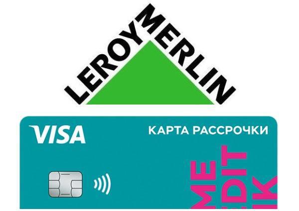 леруа мерлен карта рассрочки хоум кредит