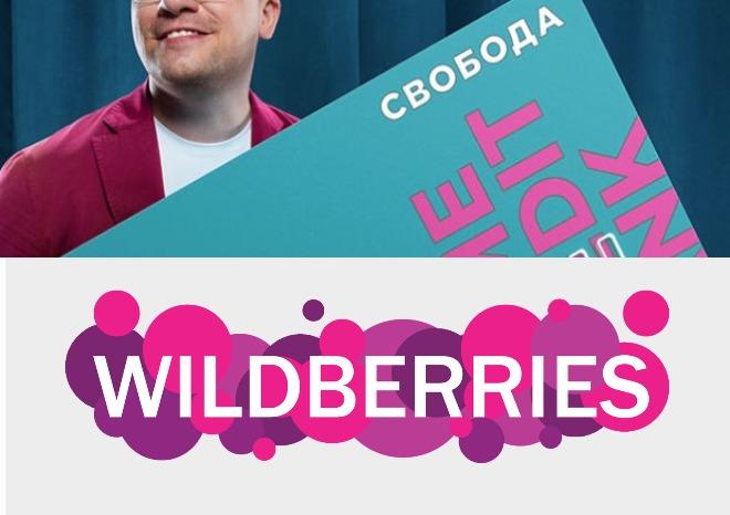 wildberries и карта Совбода