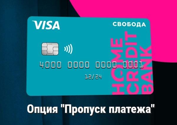 перенос даты платежа по рассрочке